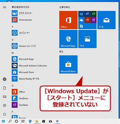 [Windowsの設定]の項目をタイルにピン留めする(1)