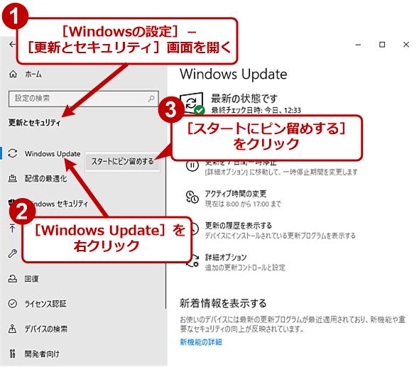 [Windowsの設定]の項目をタイルにピン留めする(2)