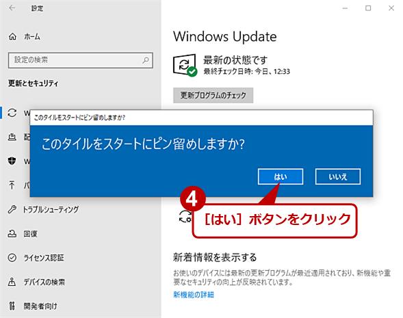 [Windowsの設定]の項目をタイルにピン留めする(3)