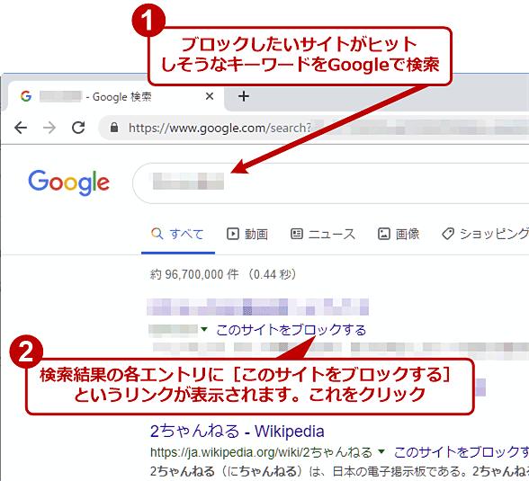 ブロックしたいサイトをGoogle検索結果ページで指定する(1/3)