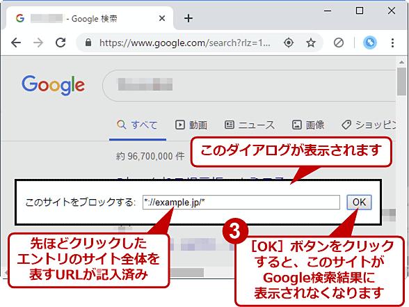 ブロックしたいサイトをGoogle検索結果ページで指定する(2/3)