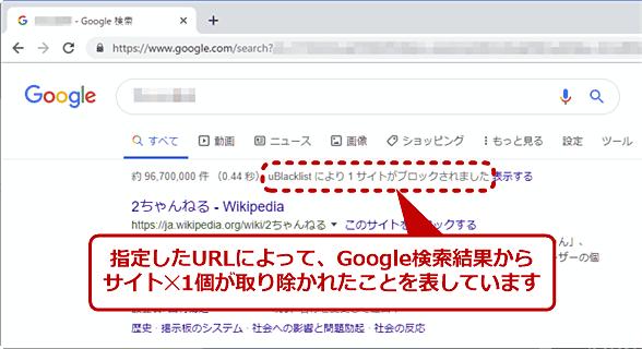ブロックしたいサイトをGoogle検索結果ページで指定する(3/3)