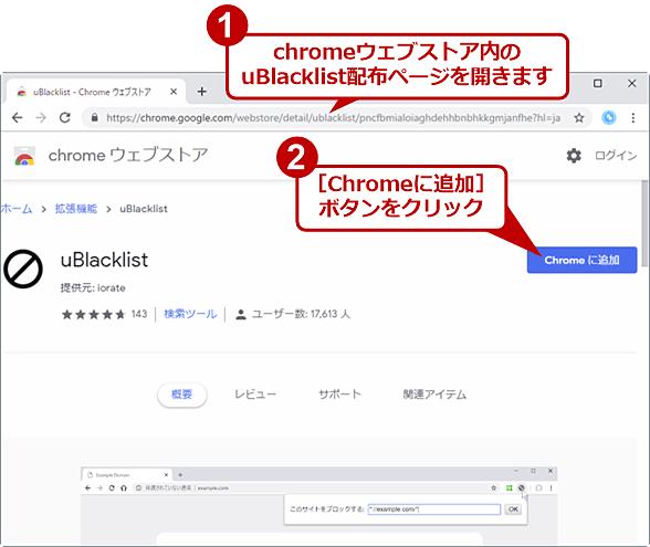拡張機能「uBlacklist」をChromeにインストールする(1/3)