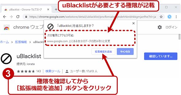 拡張機能「uBlacklist」をChromeにインストールする(2/3)