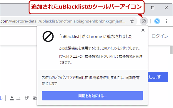 拡張機能「uBlacklist」をChromeにインストールする(3/3)