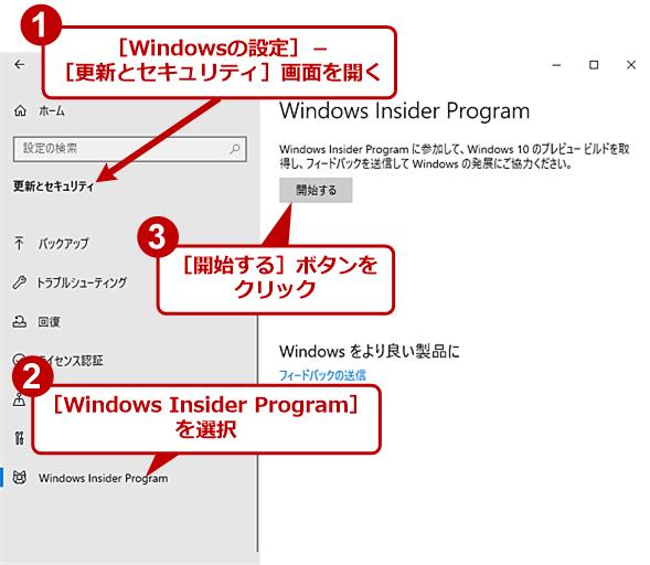 Windows Insider Programに参加する(1)