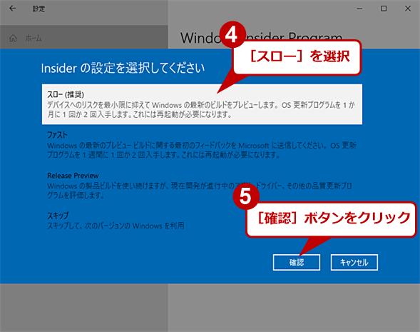 Windows Insider Programに参加する(2)