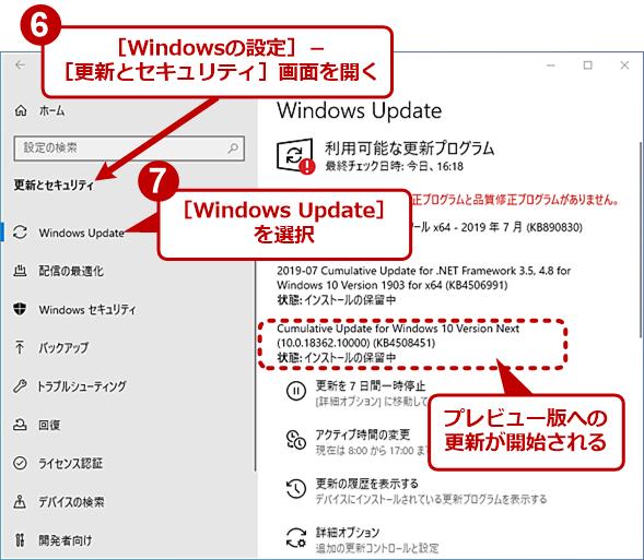 Windows Insider Programに参加する(3)