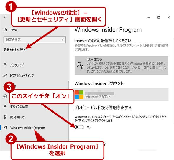 Windows Insider Programから戻る