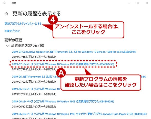 更新プログラムをアンインストールする(2)