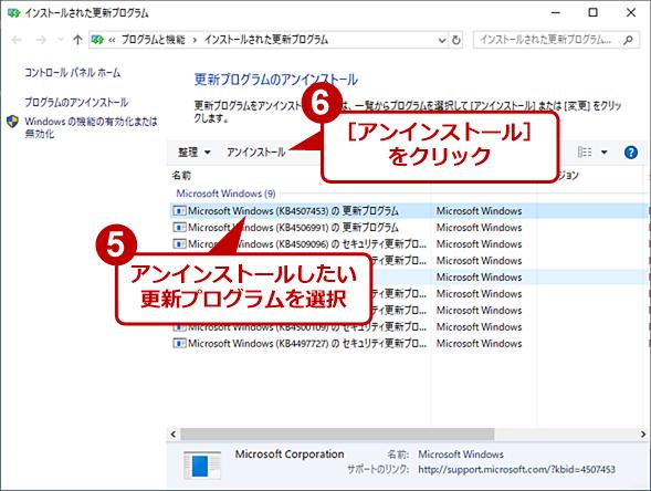 更新プログラムをアンインストールする(4)