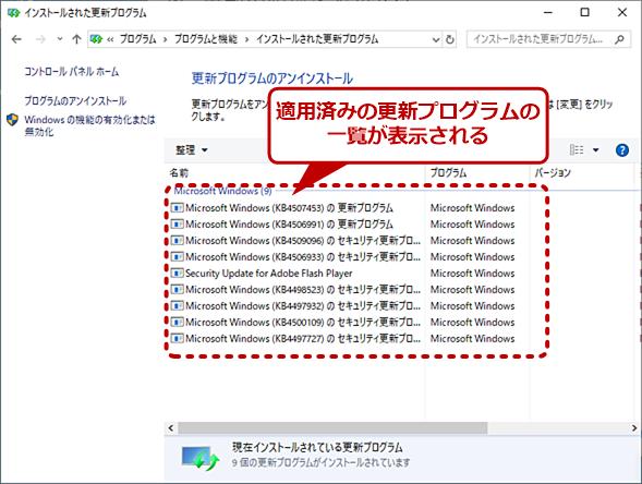[コントロールパネル]の[プログラムと機能]アプレットを起動する(2)