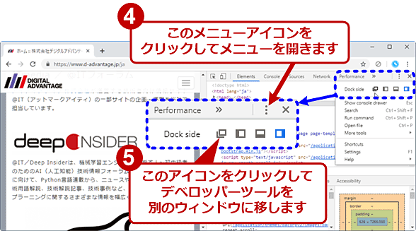 PC向けのWebページ全体をキャプチャーする(2/6)