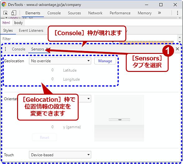 位置情報の設定枠「Sensors」を開く(2/2)