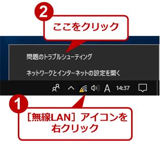 [ネットワーク]アイコンから直接[問題のトラブルシューティング]ツールを実行する