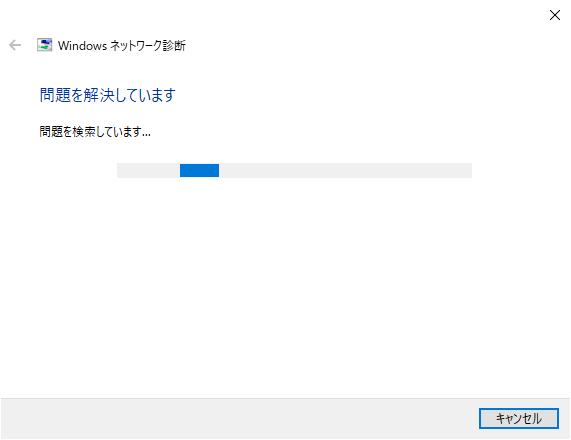 [Windowsのネットワーク診断]ウィザードの実行画面(1)