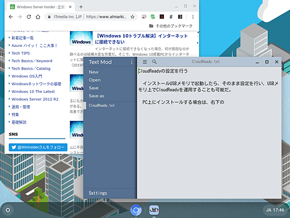 CloudReady Home Editionのデスクトップ画面