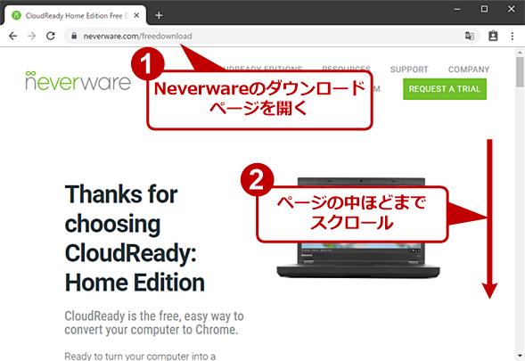 CloudReady USB Makerをダウンロードする(1)