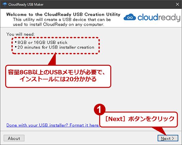 CloudReady USB MakerでインストールUSBメモリを作成する(1)