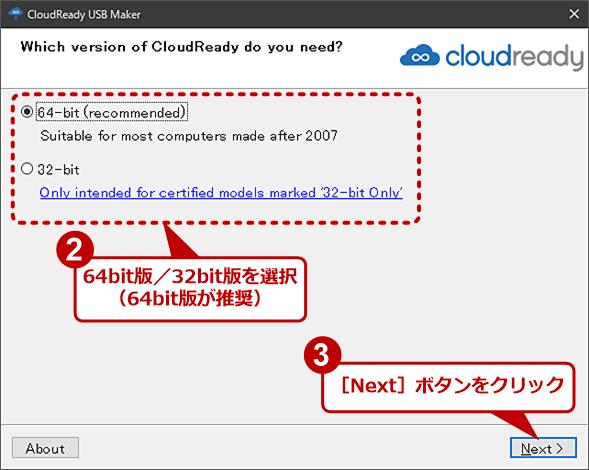 CloudReady USB MakerでインストールUSBメモリを作成する(2)