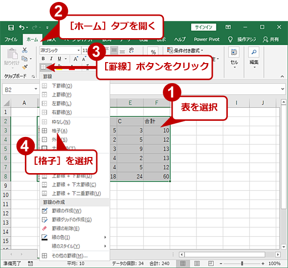 Excelでけい線を引く操作