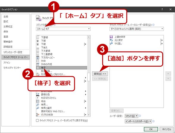 クイックアクセスツールバーの設定ウィンドウ(2)