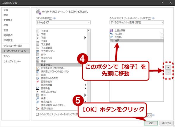 クイックアクセスツールバーの設定ウィンドウ(3)