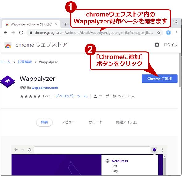 拡張機能「Wappalyzer」をChromeにインストールする(1/3)