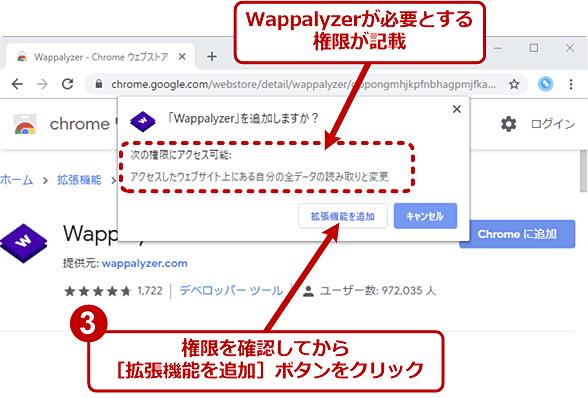 拡張機能「Wappalyzer」をChromeにインストールする(2/3)