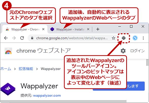 拡張機能「Wappalyzer」をChromeにインストールする(3/3)