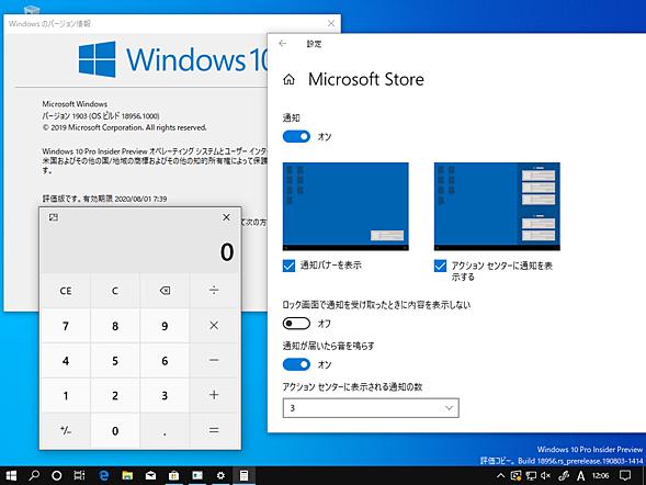 Windows 10 20H1プレビュー版の画面