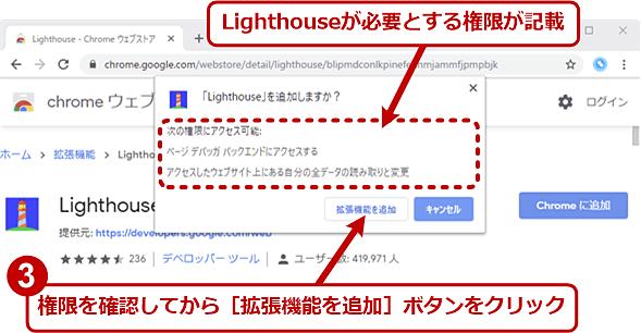 拡張機能版LighthouseをChromeにインストールする(2/3)