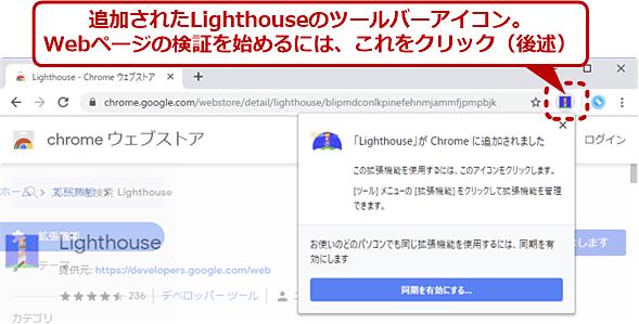 拡張機能版LighthouseをChromeにインストールする(3/3)
