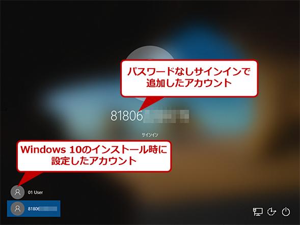 パスワードなしサインインに設定したWindows 10のサインイン画面
