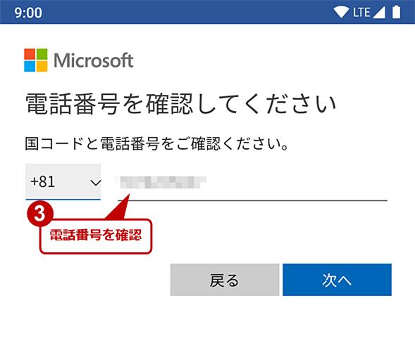 Microsoftアカウントを作成する(2)