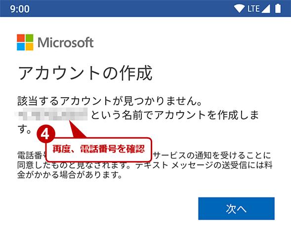 Microsoftアカウントを作成する(3)