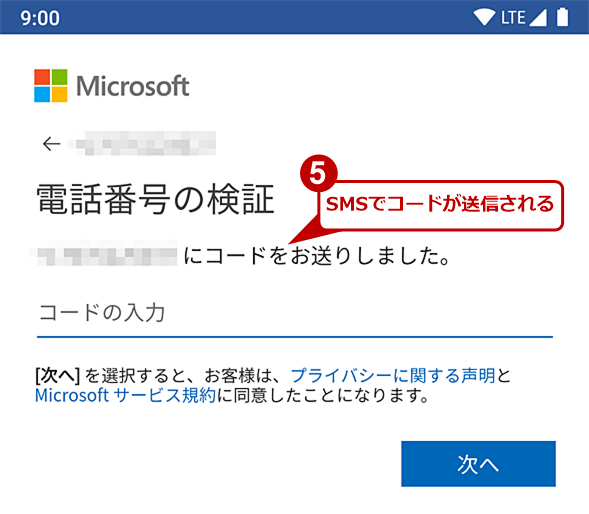 Microsoftアカウントを作成する(4)