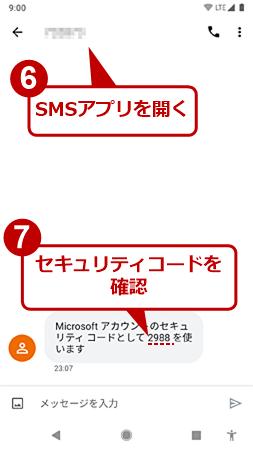 Microsoftアカウントを作成する(5)