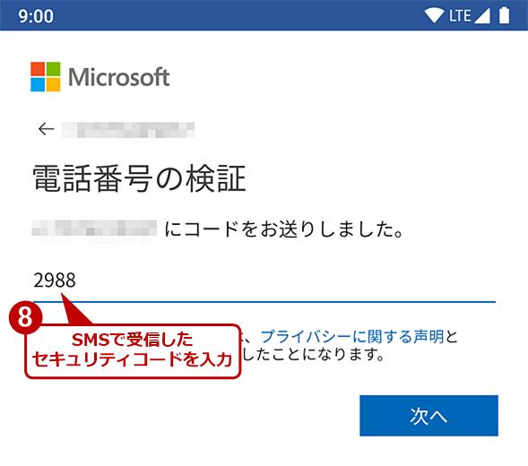 Microsoftアカウントを作成する(6)