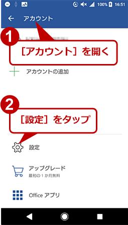 Microsoft Wordアプリの設定をリセットする(1)