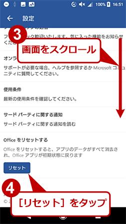Microsoft Wordアプリの設定をリセットする(2)
