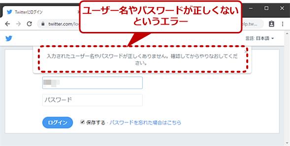 ユーザー名/パスワードが間違っている場合