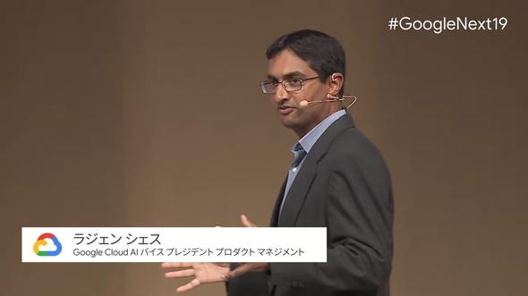 図1 Rajen Sheth(ラジェン・シェス)氏、Google Cloud AI、バイスプレジデント、プロダクトマネジメント
