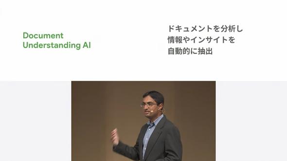図4 Document Understanding AIソリューション