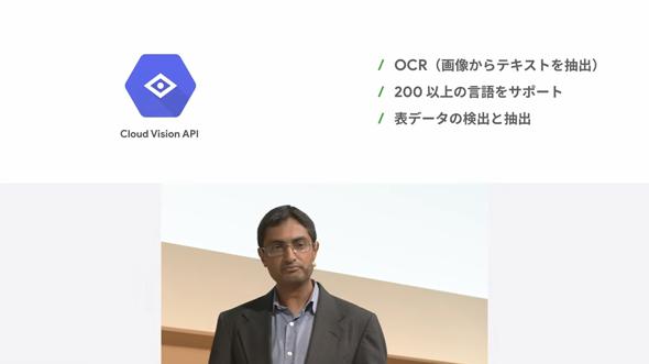 図10 Vision AIの特徴: OCR機能