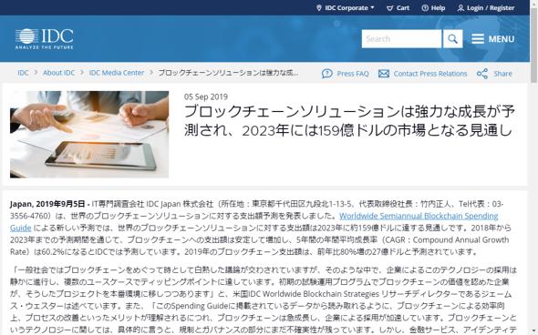 IDC Japanのプレスリリース