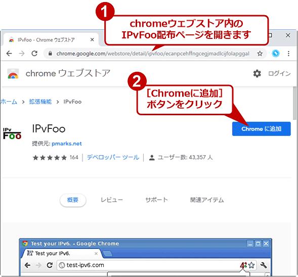 拡張機能「IPvFoo」をChromeにインストールする(1/3)