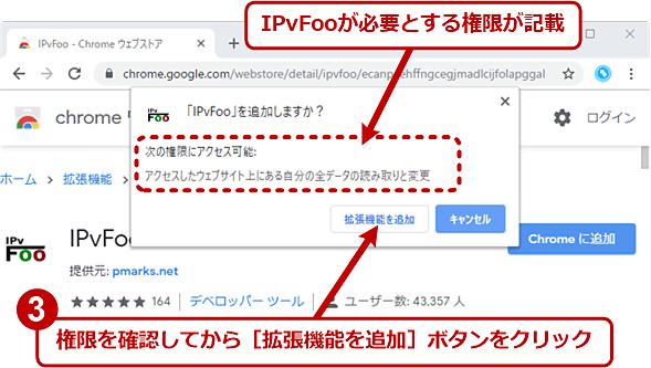 拡張機能「IPvFoo」をChromeにインストールする(2/3)