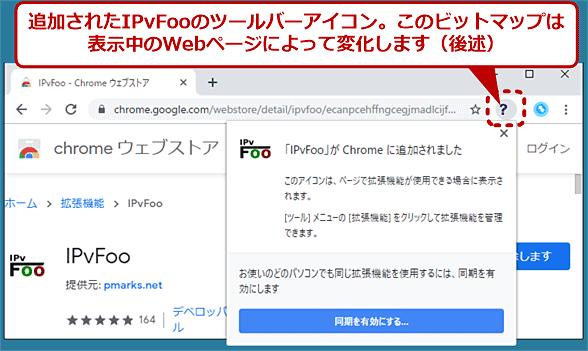 拡張機能「IPvFoo」をChromeにインストールする(3/3)