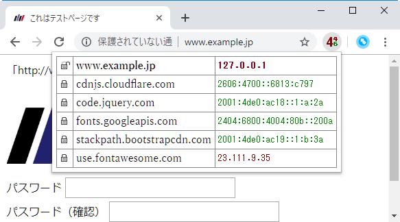 拡張機能「IPvFoo」で接続先サーバのホスト名とIPアドレスを確認したところ